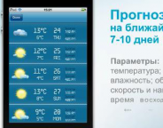 «Weather navigator» app